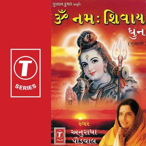 free download 23 om namah shivay anuradha paudwal mp3