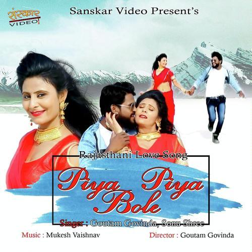 Listen to Piya Piya Bole Songs by Goutam Govinda - Download Piya