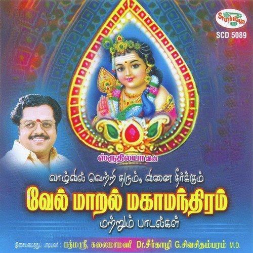 thirupugal mp3 songs