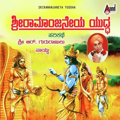 Shani prabhava (full song) sri. R. Gururajulu naidu download.