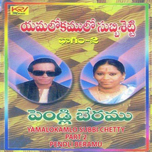 Yamalokamlo Subbi Chetty