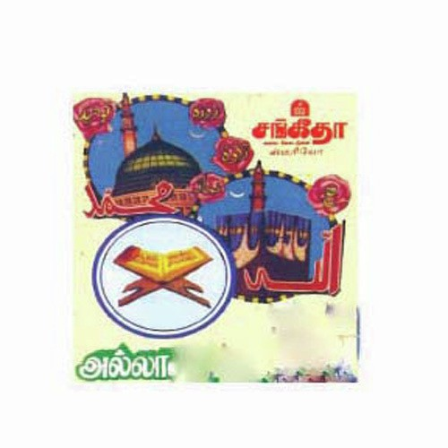 allah allah tamil mp3 song free download
