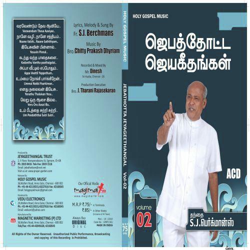 jebathotta jeyageethangal vol 2 mp3 songs free download
