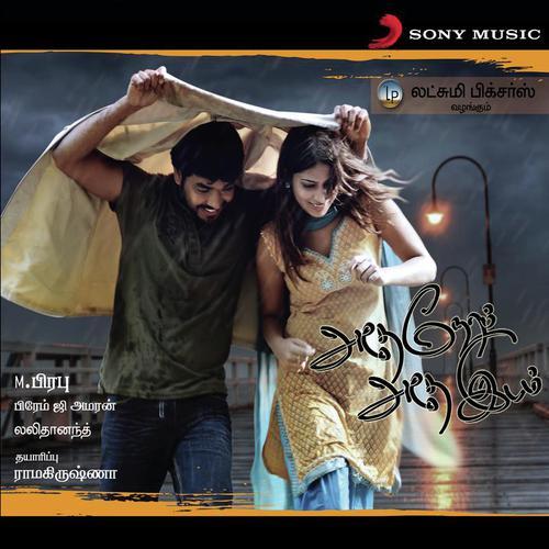 Adhe Neram Adhe Idam - TamilTunes.com - Download Tamil Songs