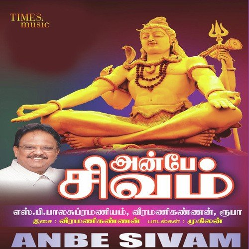 anbe sivam tamil movie