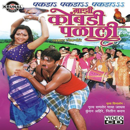 Me Patlacha Lek (Full Song) - Nagesh Morvekar - Download or Listen