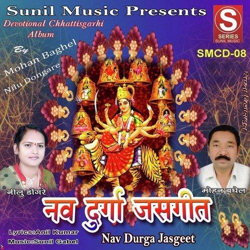 Visarjan geet dukalu yadav chhattisgarhi jas geet audio.