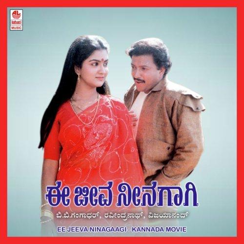Amma Amma Anno Maathu - 1 Song - Download Ee Jeeva Ninagaagi