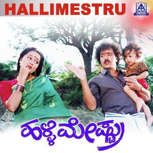 Ilkal Seere Song By K J  Yesudas From Halli Mestru, Download MP3 or