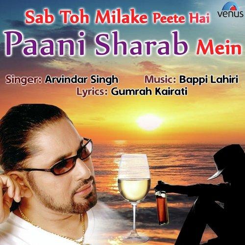 sabto milake pite hai pani sharab mein mp3 song