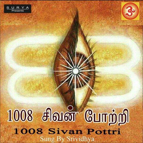1008 sivan potri in tamil pdf