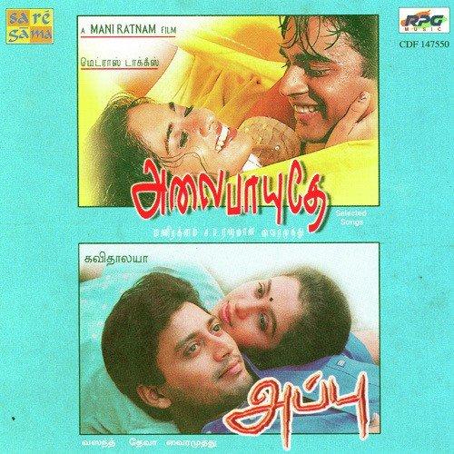 Ap Appu - - - Tamil Film