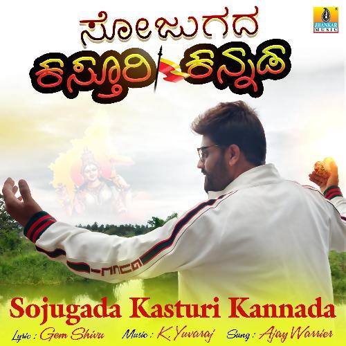 Sojugada Kasturi Kannada
