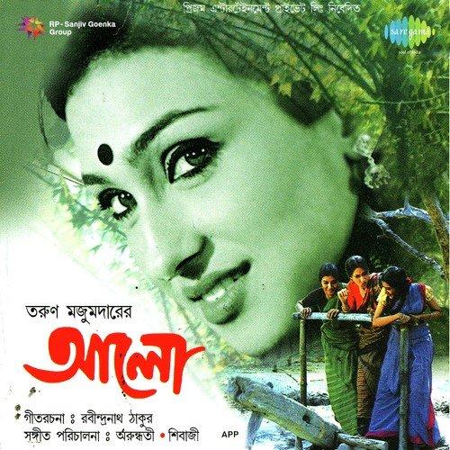 Aalo songs download: aalo mp3 bengali songs online free on gaana. Com.