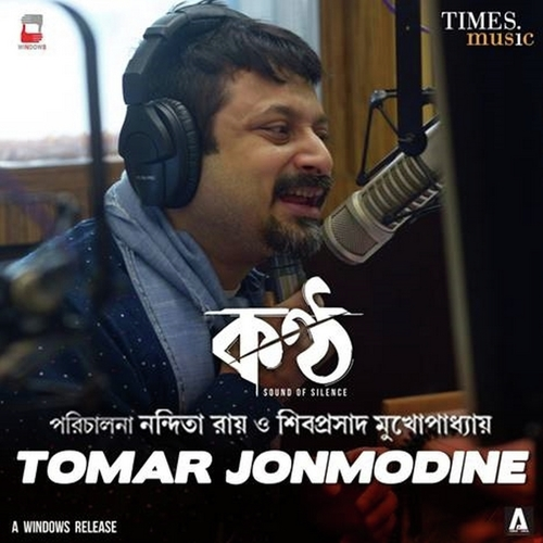 Konttho Songs - Download and Listen to Konttho Songs Online Only on