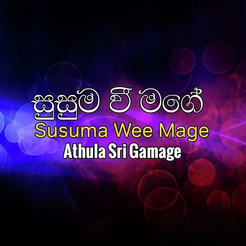 Yanthamwath mata (full song) athula sri gamage download or.