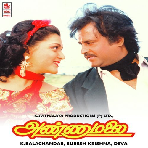 Annamalai | tamil movie | rajinikanth, kushboo youtube.