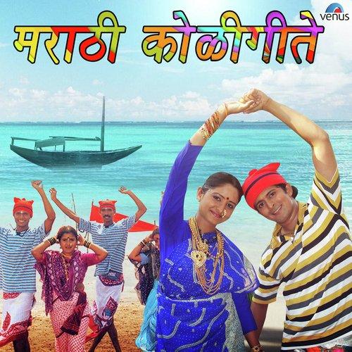 Vesavchi Paru Nesli Go Song - Download Marathi Koligeet Song Online