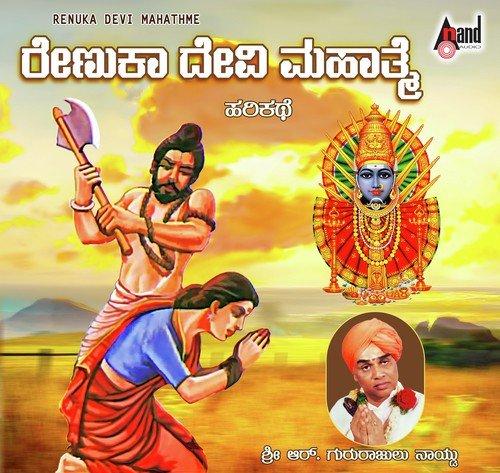 Dana soora karana | kannada harikathe | rend by: late: gururajulu.