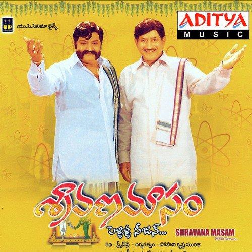 Sravana Masam Songs - Download and Listen to Sravana Masam Songs