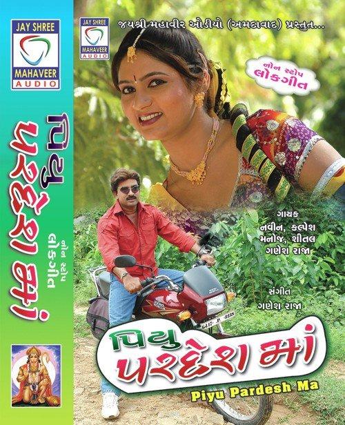 Jivanji Nahi Re Java Dau Aaj (Full Song) - Navin, Kalpesh