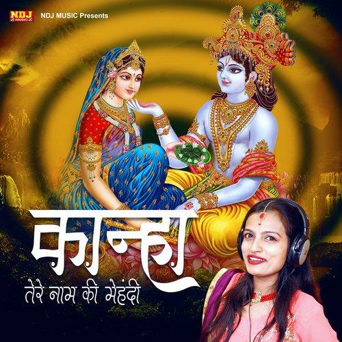 Kanha Tere Naam Ki Mehandi