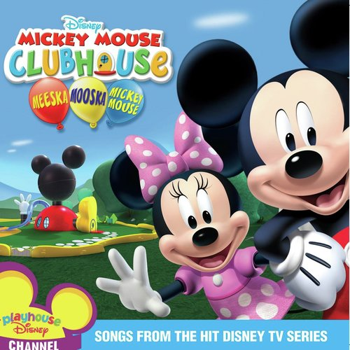 Wiggle Wiggle Wiggle Lyrics - Donald, Minnie, Daisy, Pluto, Mickey