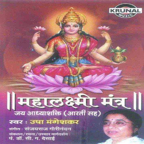 Mahalaxmi Mantra by Usha Mangeshkar - Download or Listen