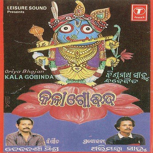 Rangasthalam Oriya Songs Download: Oriya Bhajan Kala Gobinda