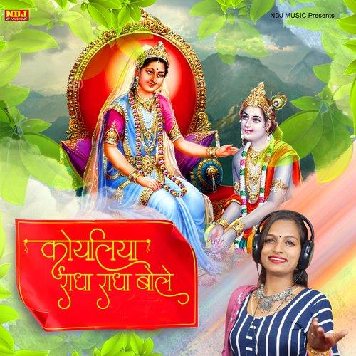 Koyaliya Radha Radha Bole