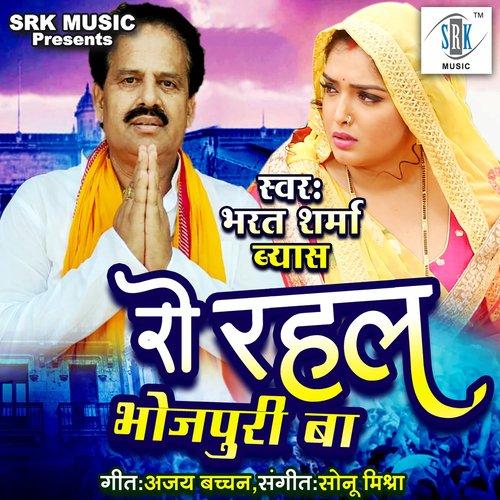 Ro Rahal Bhojpuri Ba