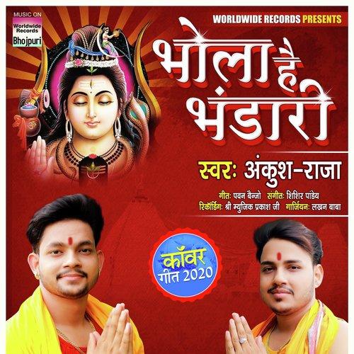 Mera Bhola Hai Bhandari Song mp3 Download - Hansraj Raghuwanshi