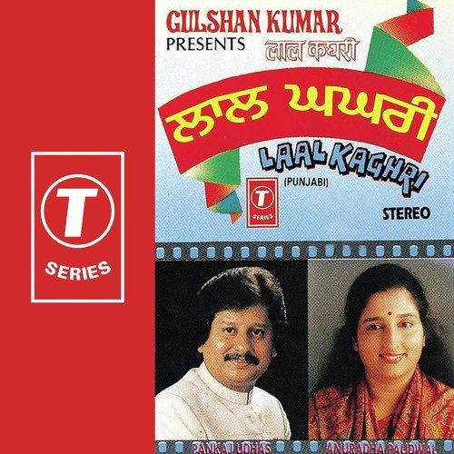 Mera Laung Gavacha (Full Song) - Sukhwinder Singh, Pankaj