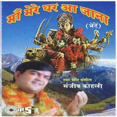Maa Mere Ghar Aa Jana