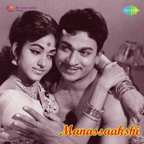 Gali Bili Yake Song By P  Susheela From Manassaakshi