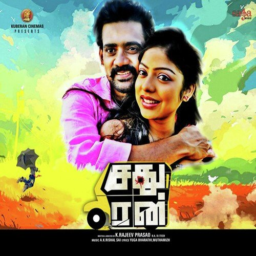 Mutta Kannala Gana Mp3 Songs Download: Download Sathuran Song Online Only