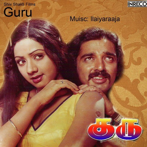 Guru Songs - Download and Listen to Guru Songs Online Only