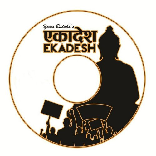Yama buddha foothpath mero ghar [official music video] youtube.