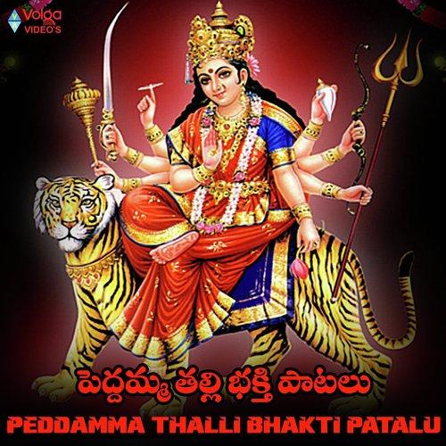 Are palle pallelona full song || peddamma talli bhakthi geetalu.