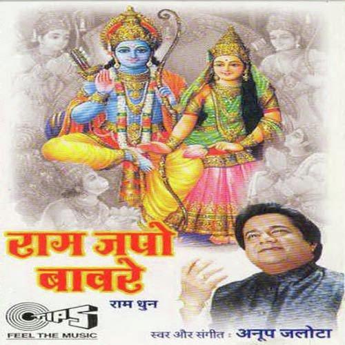 Ram Japo Bawre