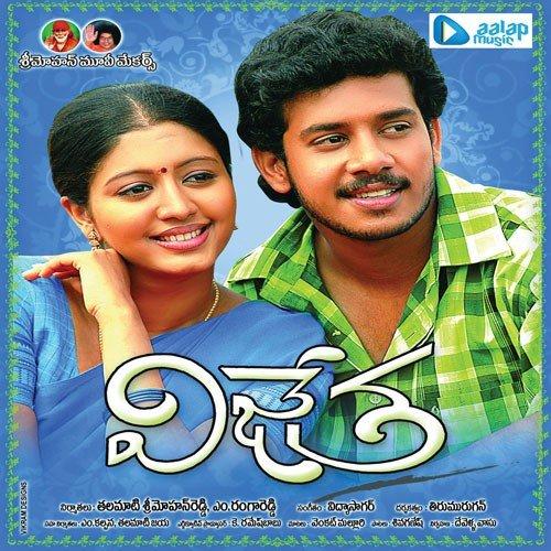 Download Title Song Of Bepanah By Rahul Jain: Pala Pitta Pala Pitta (Full Song)