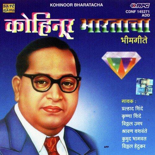 kohinoor bharatacha song