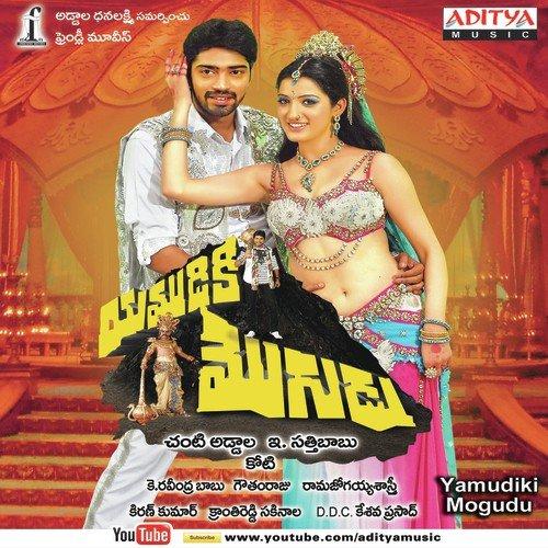 Yamudiki Mogudu (2012) Telugu Movie Naa Songs Free Download