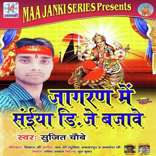 Bajane Do Maa Ke Gane Song - Download Jagran Me Saiya Dj