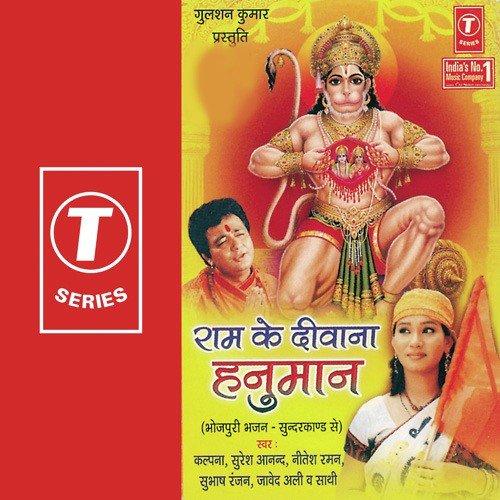 Je Shri Ram Ke Naam Bhaji