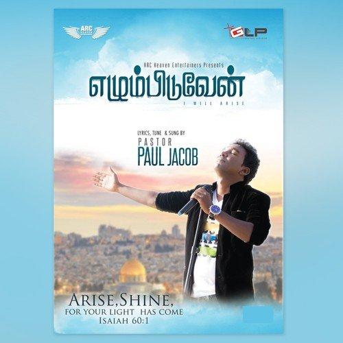 Ezhumbiduven (Tamil Christian Songs) by Pr  Alwin Thomas