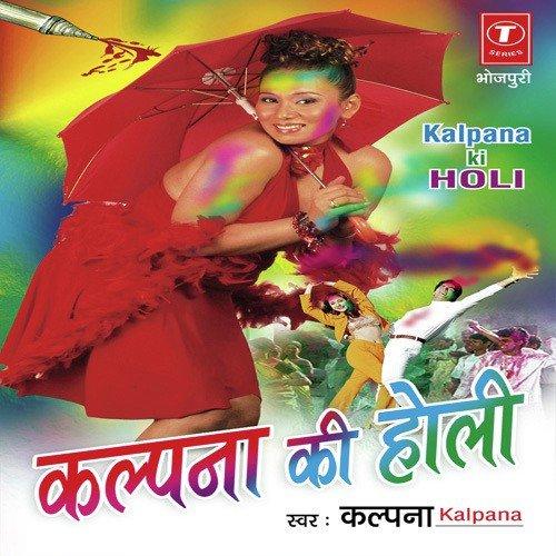 Kalpana bhojpuri song mp3 download holi