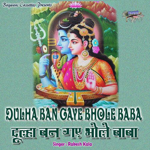 Dulha Ban Gaye Bhole Baba