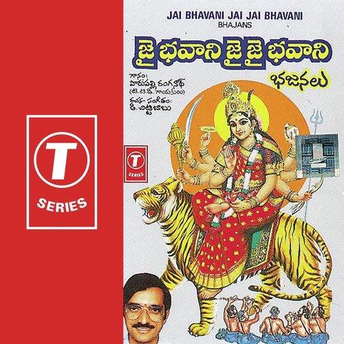 Lyrics containing the term: amba parameshwari by shantala
