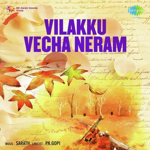 Devikenoopuram (Full Song) - K  S  Chithra, Sharath